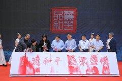 第十五届中国・天津五大道旅游节:品质和平 盛景盛情
